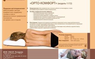 Ортопедические подушки при остеохондрозе шейного отдела – как выбрать и купить
