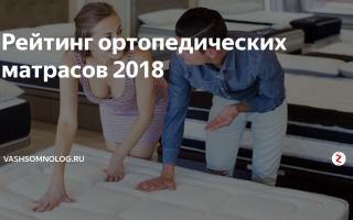 Рейтинг ортопедических матрасов 2018