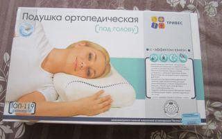Ортопедическая подушка тривес — отзывы, обзор