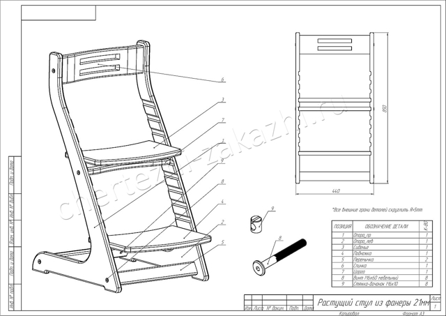Делаем растущий стул «Конек-горбунок» своими руками: инструкция